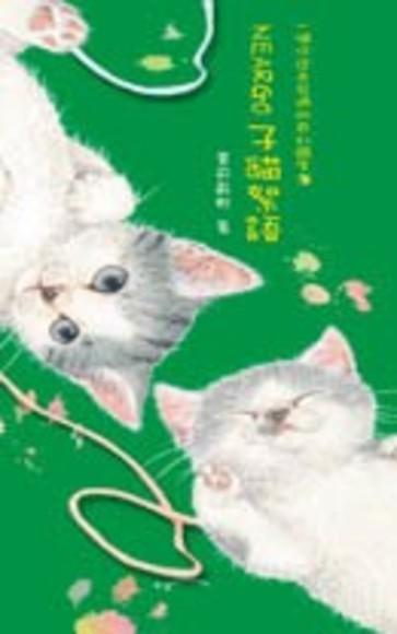 NEARGO子貓絮語(平裝)
