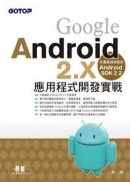 Google Android 2.X應用程式開發實戰 (附CD)(平裝)