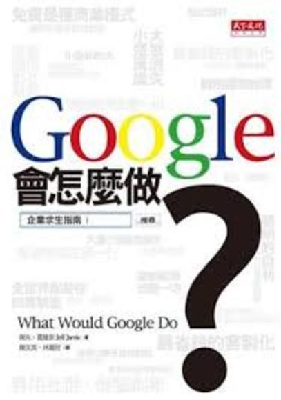 Google會怎麼做 ?