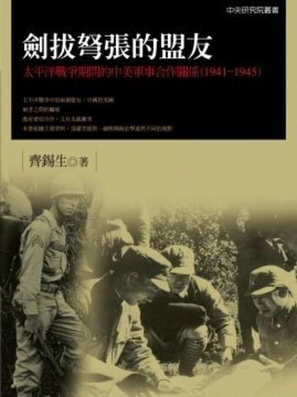 劍拔弩張的盟友:太平洋戰爭期間的中美軍事合作關係(1941-1945)(精裝)