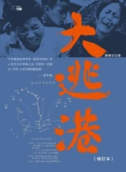 大逃港(修訂本)