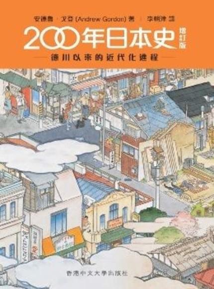 200年日本史