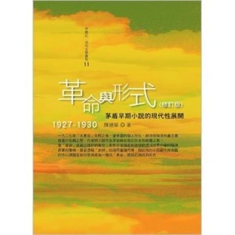 革命與形式:茅盾早期小說的現代性展開,1927─1930