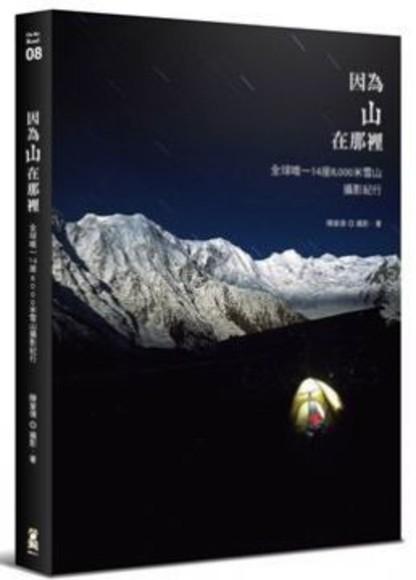 因為山在那裡:全球唯一14座8000米雪山攝影紀行(精裝)