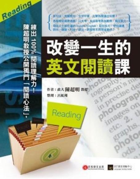 改變一生的英文閱讀課(平裝)