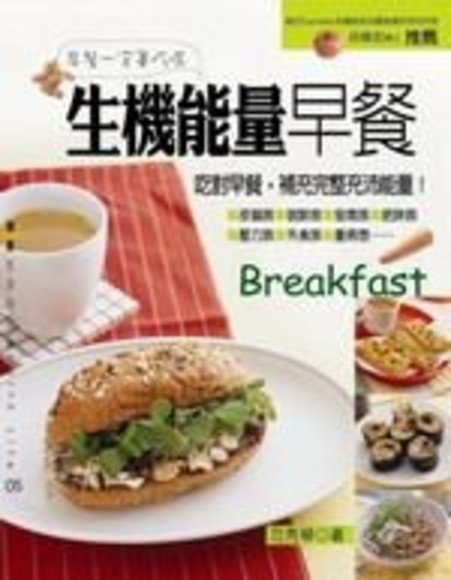 生機能量早餐(平)