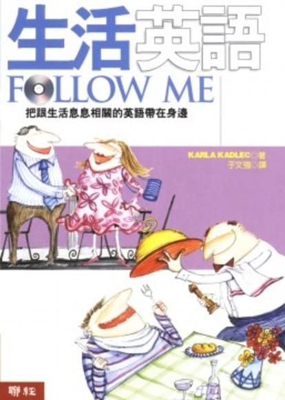 生活英語FOLLOW ME(附光碟)(平裝)