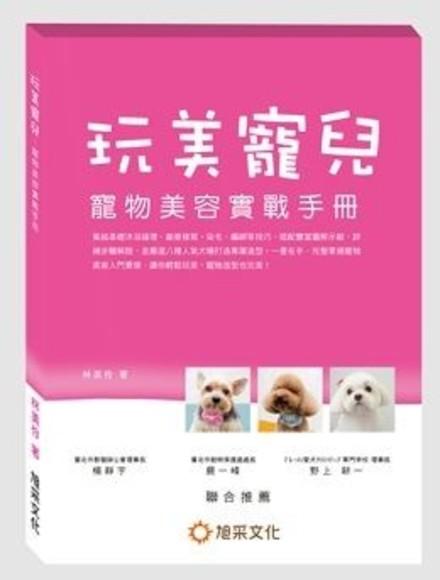 玩美寵兒:寵物美容實戰手冊