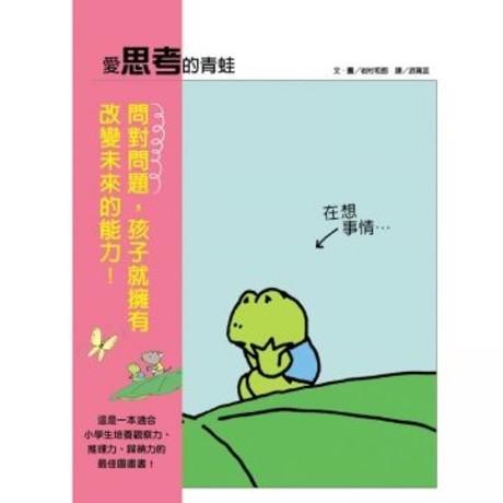 愛思考的青蛙(新版)(精裝)