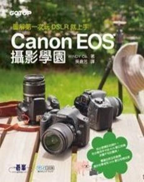 Canon EOS 攝影學園(平裝)