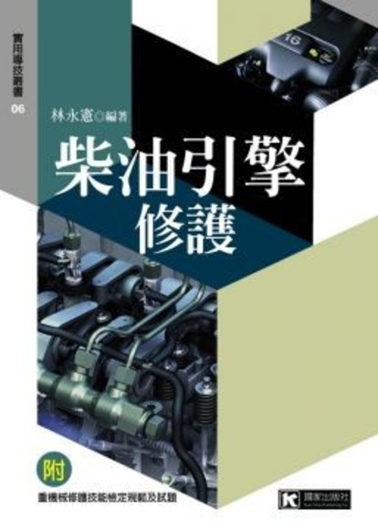 柴油引擎修護