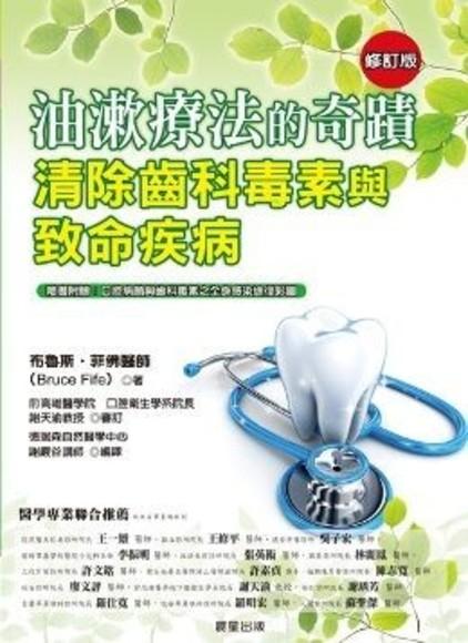 油漱療法的奇蹟:清除齒科毒素與致命疾病(修訂版)