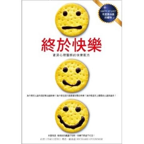 終於快樂:資深心理醫師的快樂配方