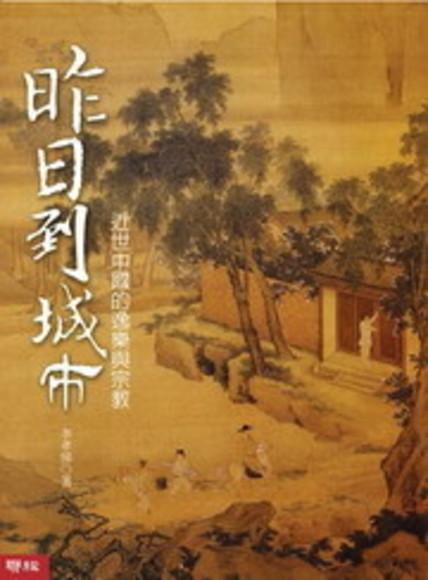 昨日到城市:近世中國的逸樂與宗教(精裝)(精裝)