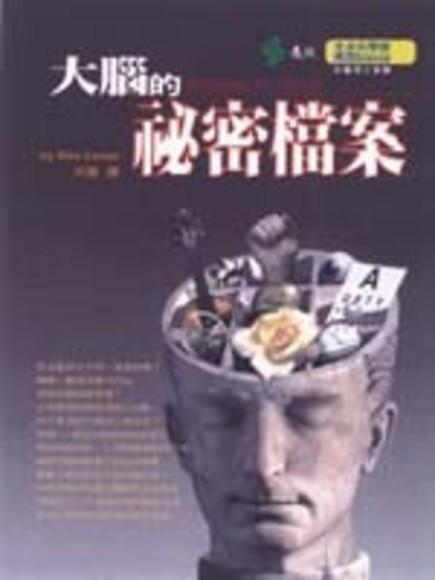 大腦的祕密檔案(平裝)