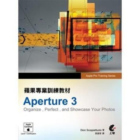 蘋果專業訓練教材Aperture 3