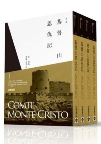 基督山恩仇記(全四冊)(Le Comte de Monte-Cristo)