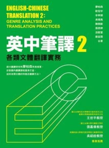 英中筆譯2:各類文體翻譯實務