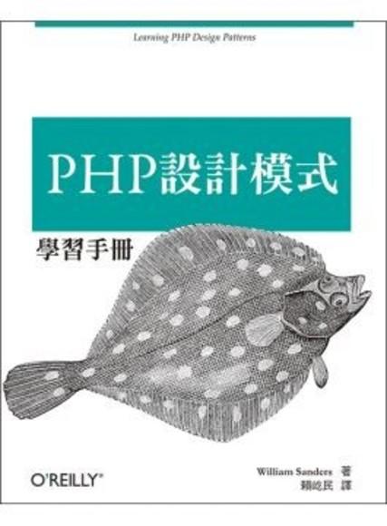 PHP 設計模式學習手冊