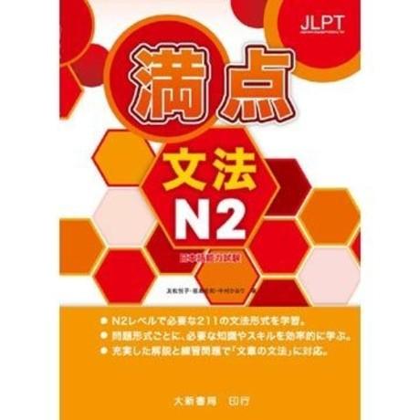 日本語能力試驗 滿點 文法N2