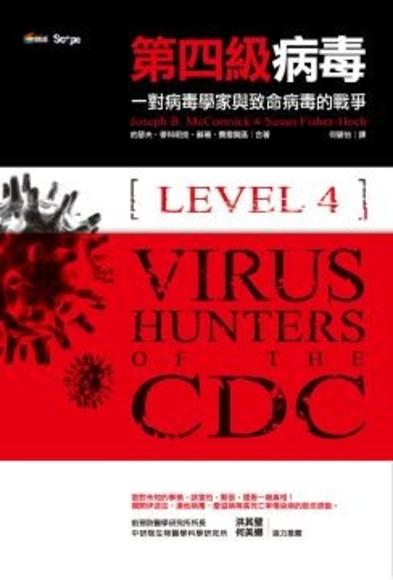 第四級病毒