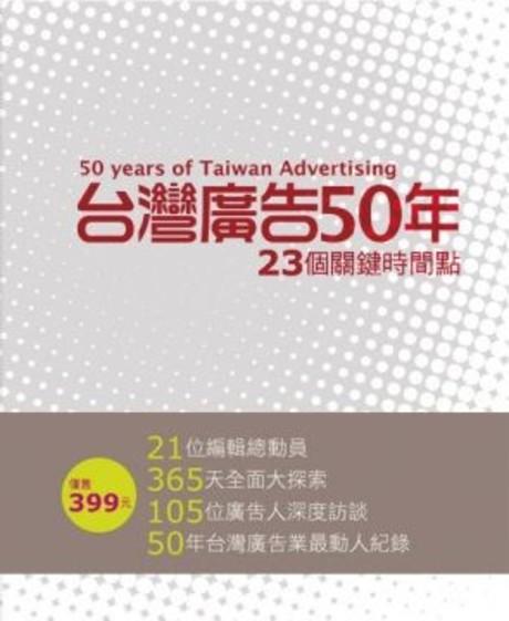 台灣廣告50年:23個關鍵時間點
