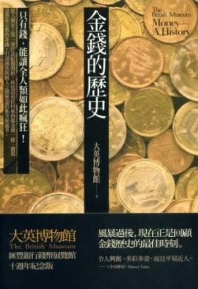 金錢的歷史(平裝)
