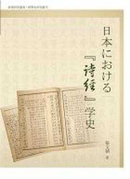 日本詩經學史
