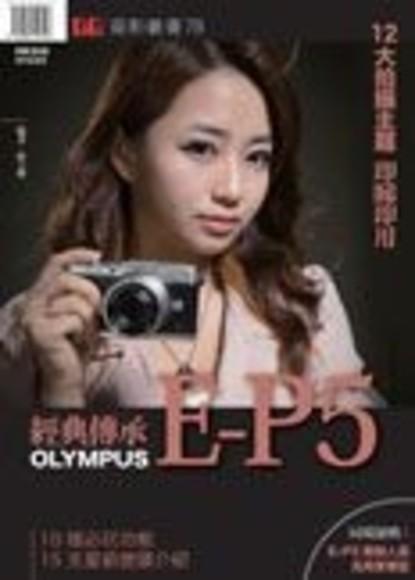 經典傳承.Olympus E-P5