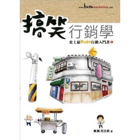 搞笑行銷學: 史上最Kuso行銷入門書