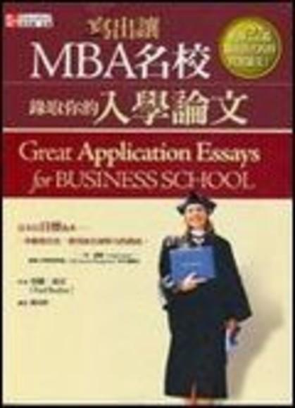 寫出MBA名校錄取你的入學論文(平裝)
