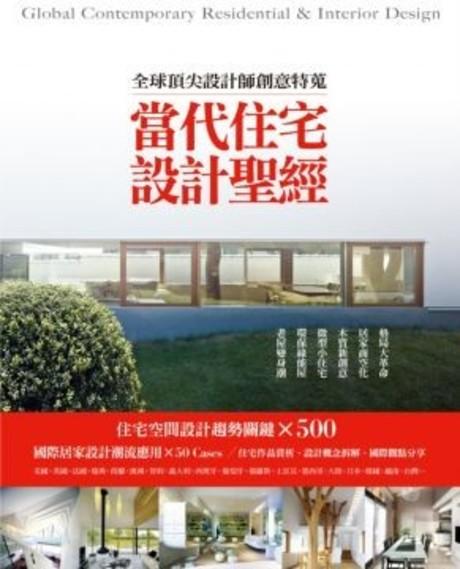 當代住宅設計聖經:全球頂尖設計師創意特蒐