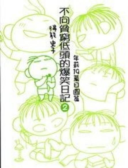 不向貧窮低頭的爆笑日記2:年薪19萬日圓篇(平裝)
