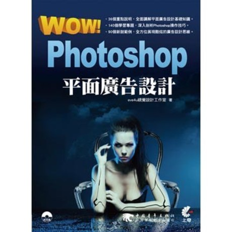WOW!Photoshop平面廣告設計(平裝)
