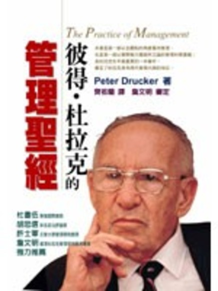 彼得‧杜拉克的管理聖經(軟精裝)