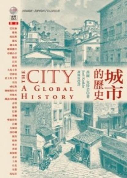 城市的歷史