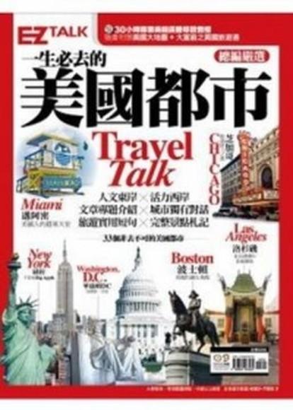 一生必去的美國都市Travel Talk:EZ TALK總編嚴選特刊(1書2MP3,隨書附贈美國拉頁地圖、「大富翁之美國旅遊通」益智遊戲)