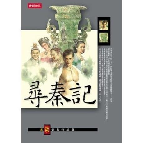 尋秦記(卷七)