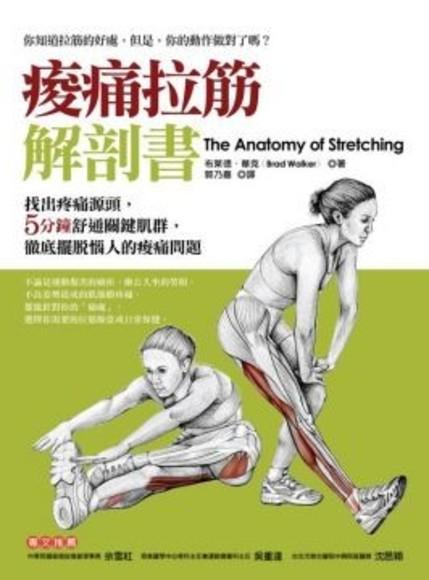 痠痛拉筋解剖書(平裝)