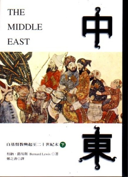 中東(下)