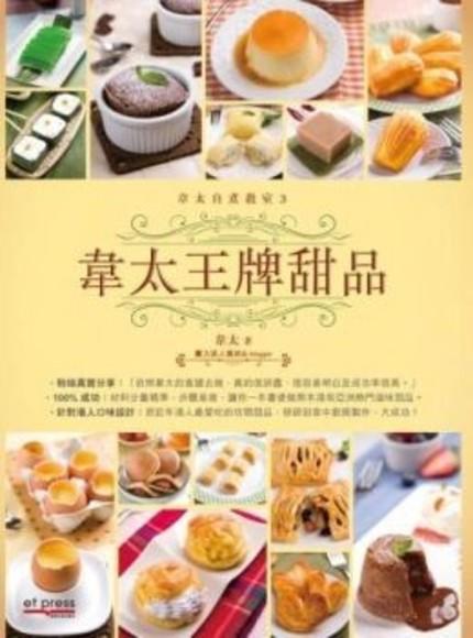 韋太王牌甜品
