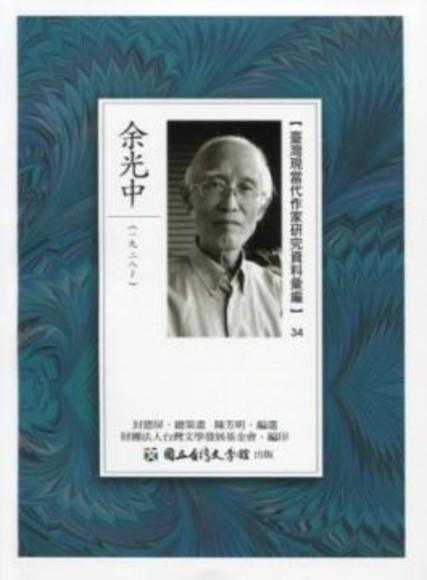 臺灣現當代作家研究資料彙編34.余光中