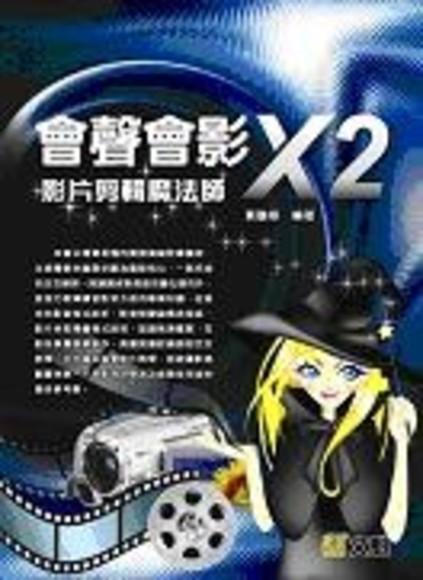 會聲會影 X2影片剪輯魔法師(附CD)(平裝)