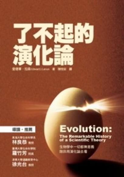 了不起的演化論(新版)