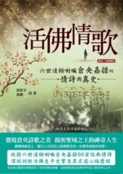 活佛情歌:六世達賴喇嘛倉央嘉措的情詩與真史