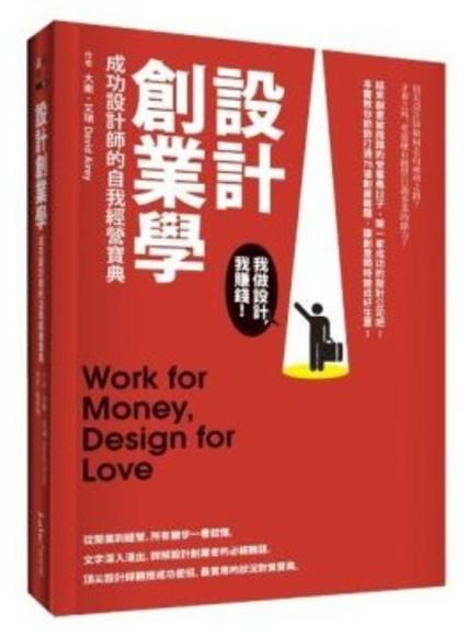 設計創業學:成功設計師的自我經營寶典