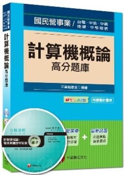 國民營事業、台電、中油、捷運、中華電信:計算機概論高分題庫(讀書計畫表)