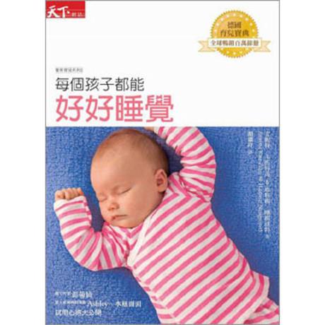 每個孩子都能好好睡覺(平裝)