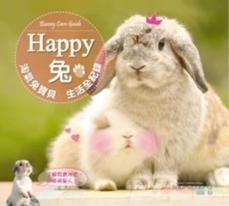 HAPPY 兔:淘氣兔寶貝生活全紀錄