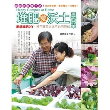 堆肥變沃土真簡單:盆栽老是種不活?自己做堆肥,種菜種花一次搞定!